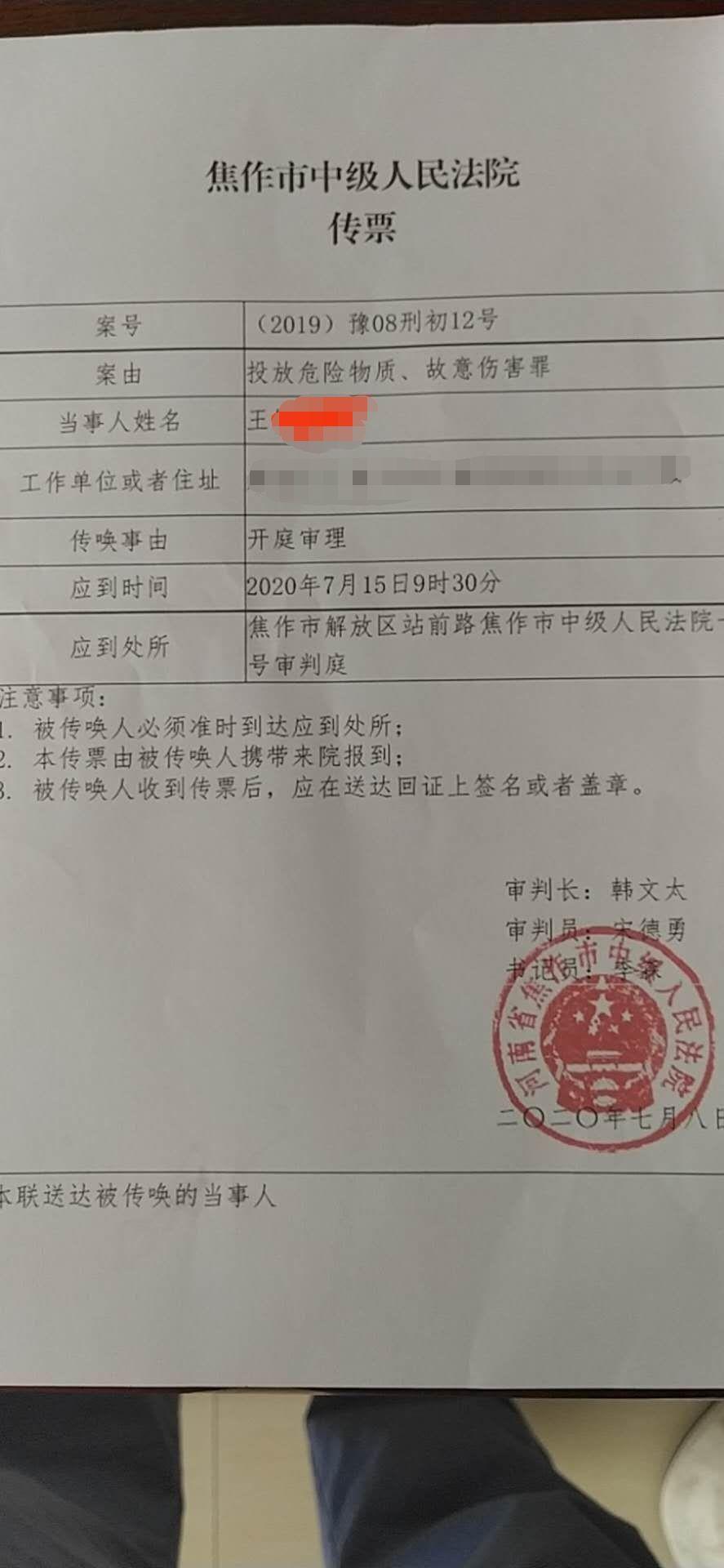 河南焦作涉投毒案幼师被控两项刑