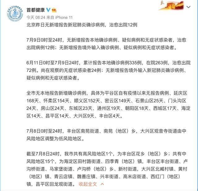 北京丰台区南苑街道、南苑(地区)乡,大兴区观音寺街道由中风险地区调整为低风险地区