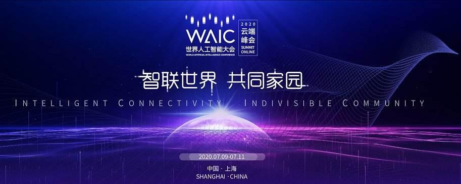 视频|世界人工智能大会开幕 上海该如何布局未来?图片