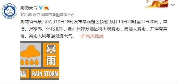 湖南发布暴雨橙色预警 常德、张家界、怀化北部、湘西州部分地区将出现暴雨