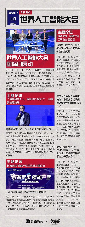 世界人工智能大会:中国数字经济规模2035年将增长至120万亿