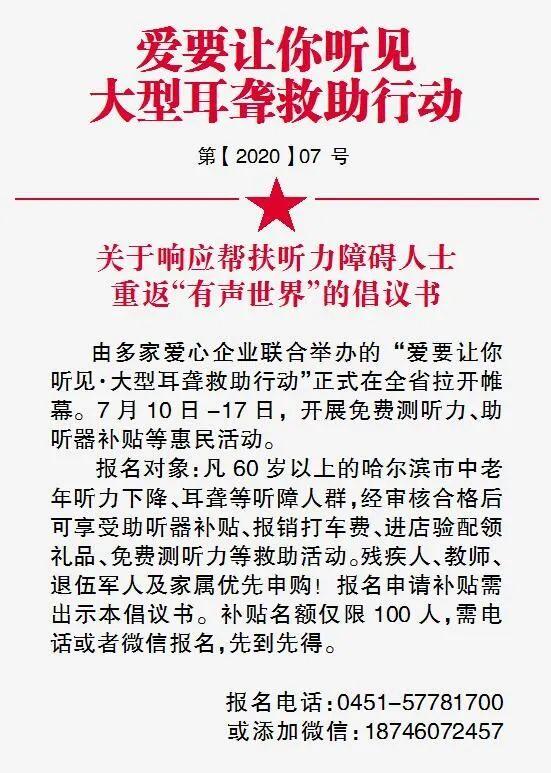 好消息!哈尔滨60岁以上老人可申请助听器补贴,需满足这些条件