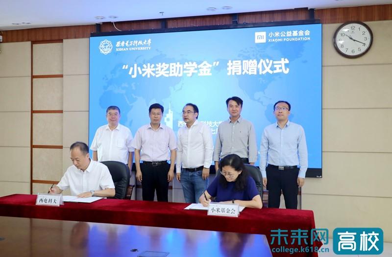 """西安电子科技大学举行""""小米奖助学金""""捐赠仪式"""