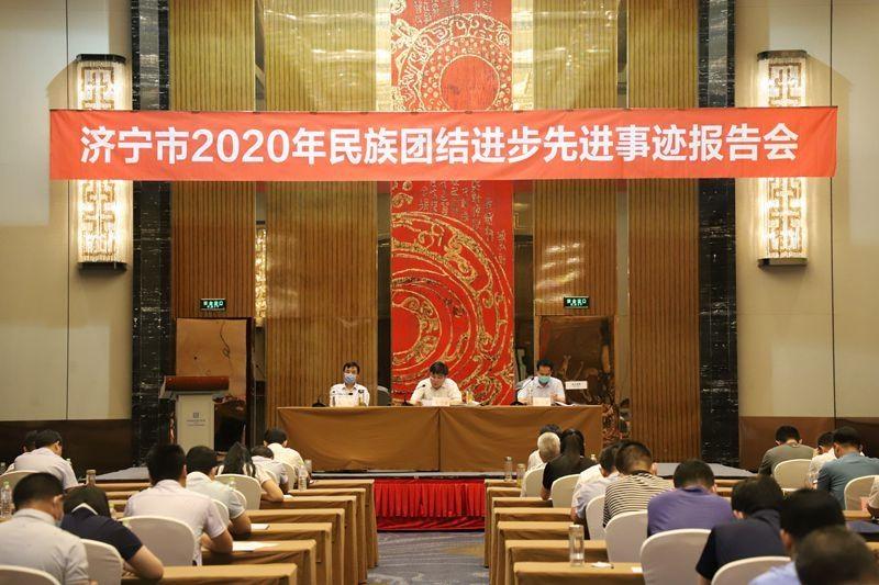 民族团结谱新篇 济宁市召开民族团结进步先进事迹报告会