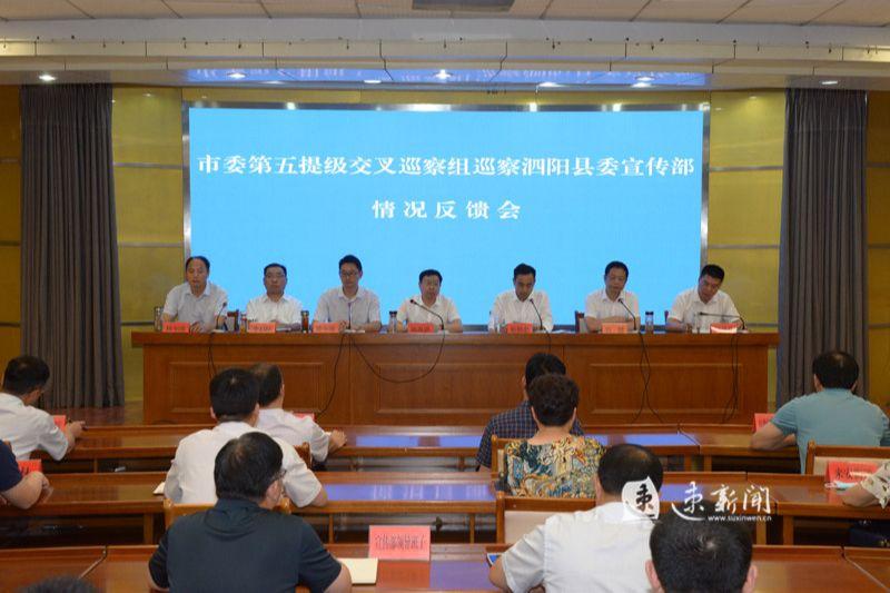 市委第五提级交叉巡察组向泗阳县委宣传部、 泗阳生态环境局党组反馈巡察情况