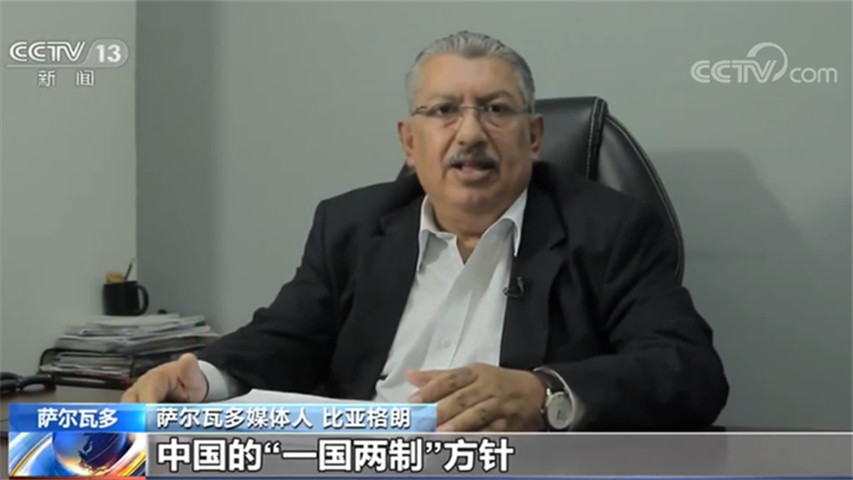 """萨尔瓦多媒体人士表示:香港国安法为""""一国两制""""保驾护航"""