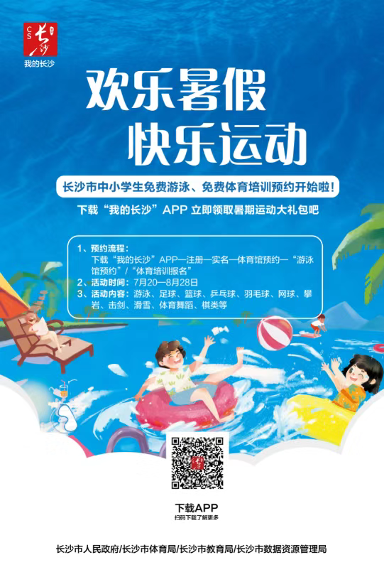 这个夏天,长沙市26家游泳馆、64家培训场馆免费向中小学生开放