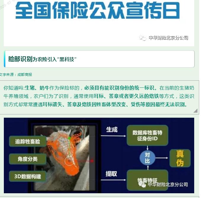 """中华财险北京分公司开展7.8保险公众宣传日""""保险科技五进入""""活动"""