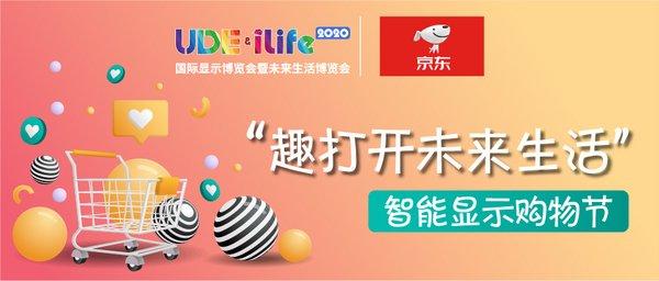"UDE与京东联手打造智能显示购物节""趣打开未来生活"""