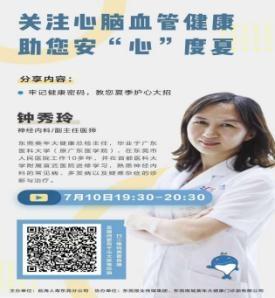 前海人寿东莞分公司今晚举办心脑血管健康线上直播活动