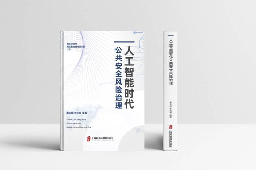 首本论述人工智能等新兴技术赋能公共安全专著在沪预发布