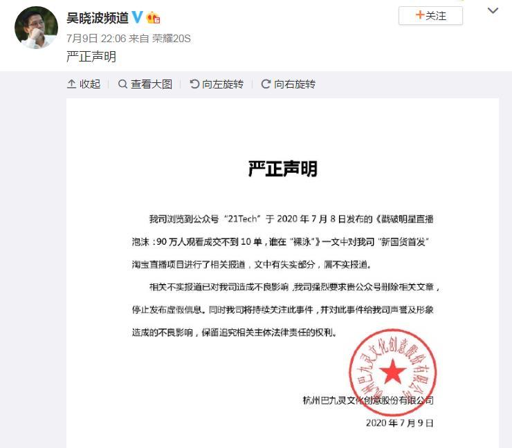 直播带货翻车、数据被指造假 财经大V吴晓波回应了