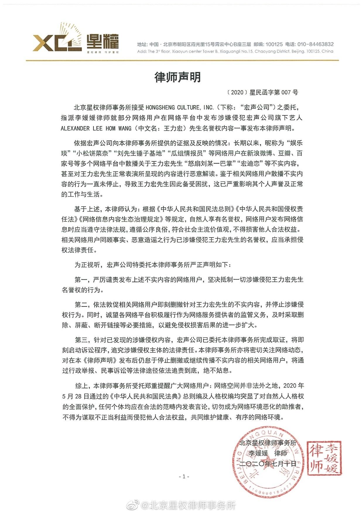 王力宏发律师声明,谴责不实言论将启动诉讼程序图片