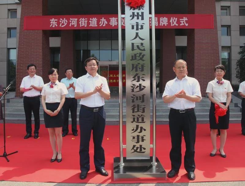 滕州市东沙河街道办事处正式揭牌成立
