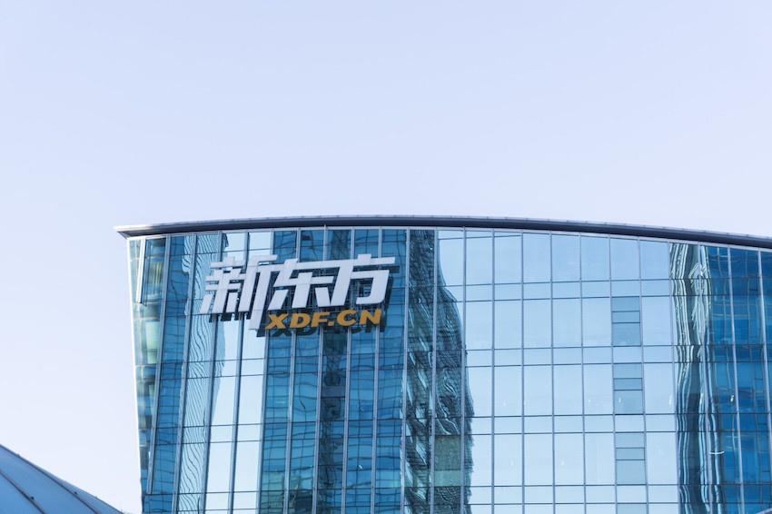 【辣条】新东方成立大学事业部;阿里将为高校毕业生免费提供电商职业培训