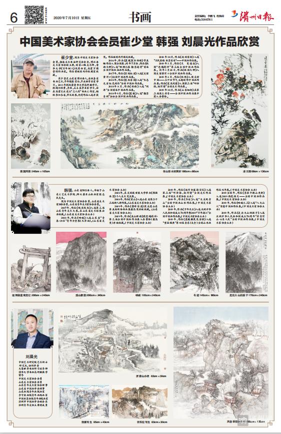 中国美术家协会会员刘晨光作品欣赏