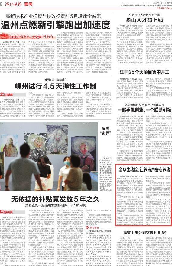 浙江日报丨金华生猪险让养殖户安心养猪