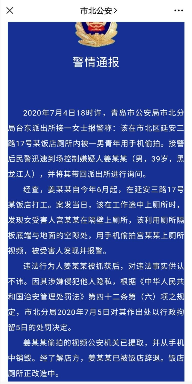 青岛一饭店内男青年偷拍女性上厕所 市北警方:行拘5日并销毁视频