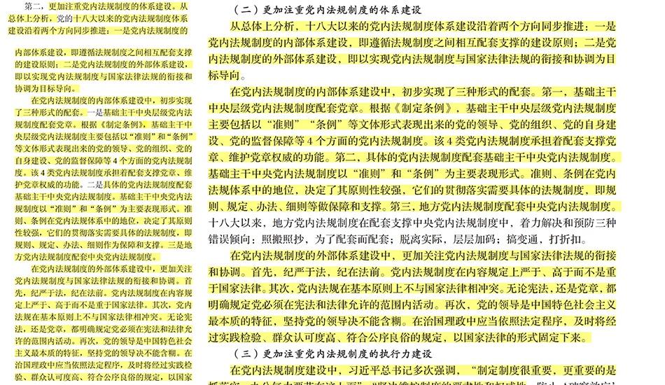 清华大学一署名论文被指抄袭,涉事学术期刊:确有两千字雷同