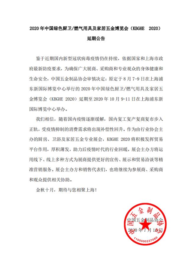 2020年中国绿色厨卫/燃气用具及家居五金博览会延期至10月举办