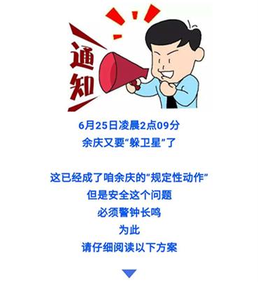 贵州余庆县现不明飞行物,当地警方:系卫星发射残骸坠落
