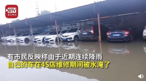 爱车维修时在4S店遇暴雨遭浸泡4S店:天灾人祸,只赔1200元
