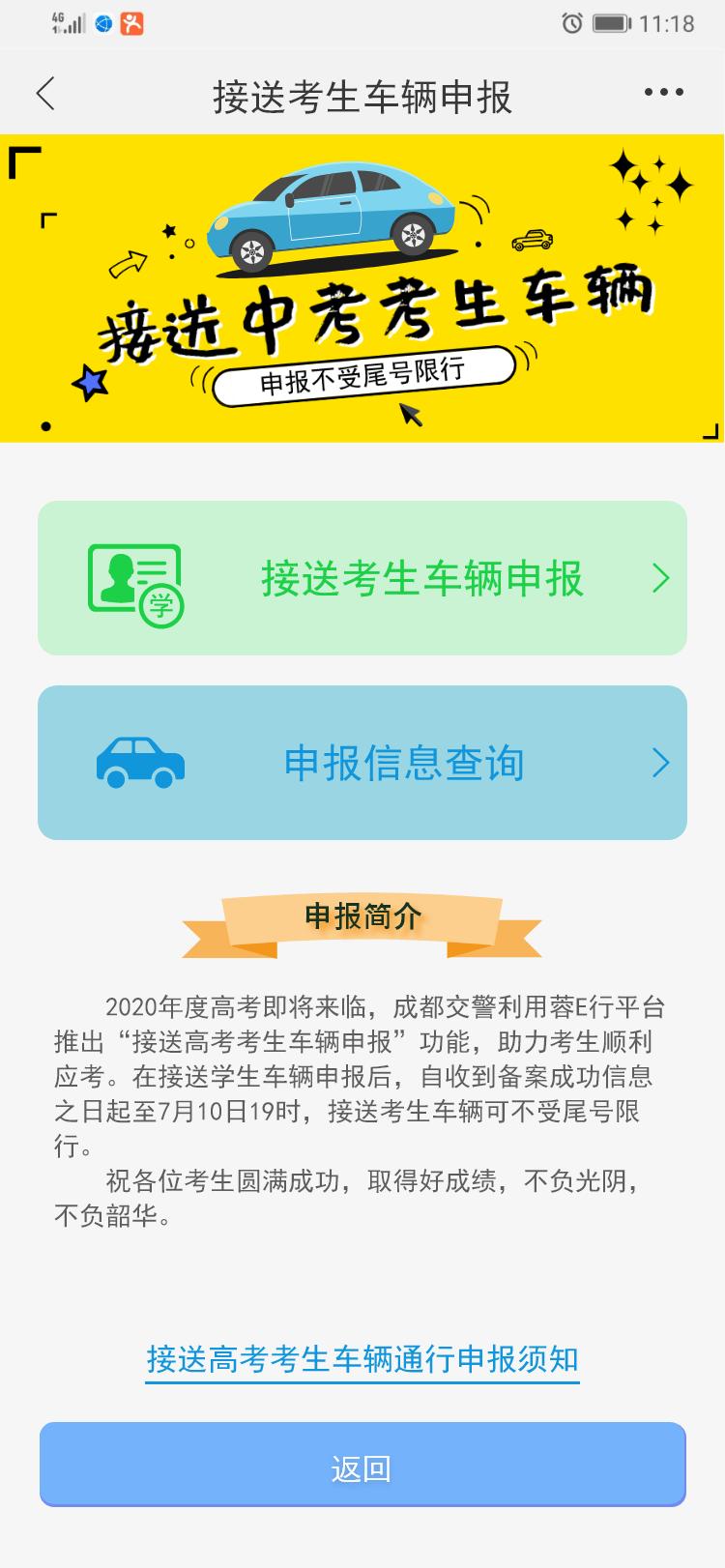 成都7月10日起接送中考考生车辆开始申报,接送高考考生车辆取消