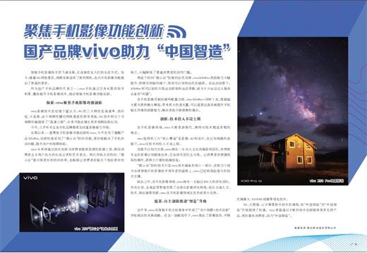 """聚焦手机影像功能创新国产品牌vivo助力""""中国智造"""""""