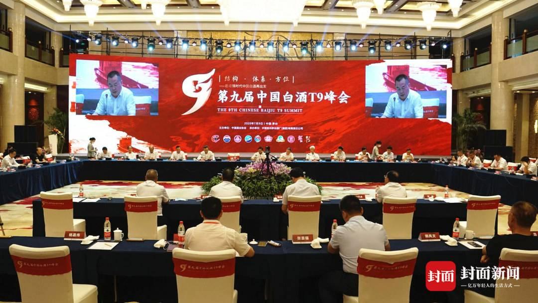 中国白酒T9峰会在贵州茅台举行,泸州老窖刘淼出席并谈中国白酒高质量发展路径