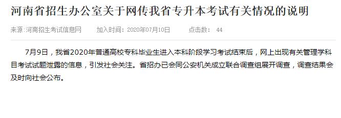 河南招生办回应专升本考试泄题:已成立联合调查组图片