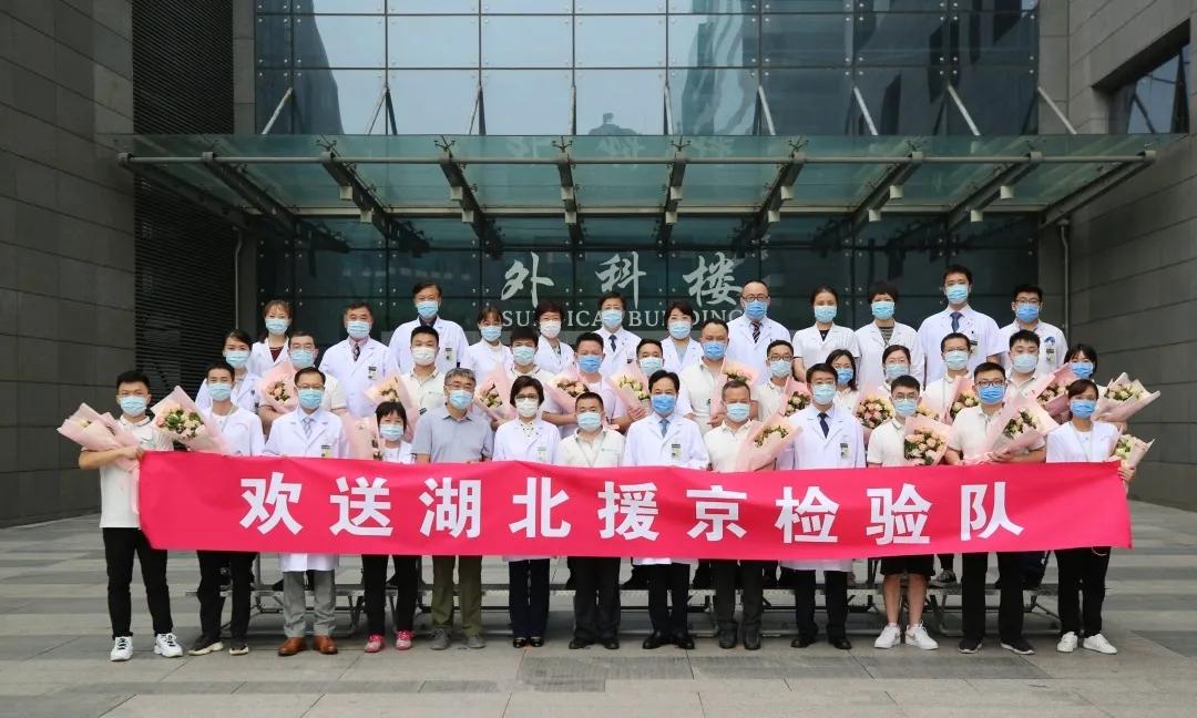健委和北京市任务杏悦湖北援京检验队离京,杏悦图片