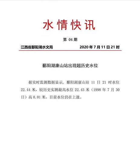 鄱阳湖康山站出现超历史水位杏悦,杏悦图片