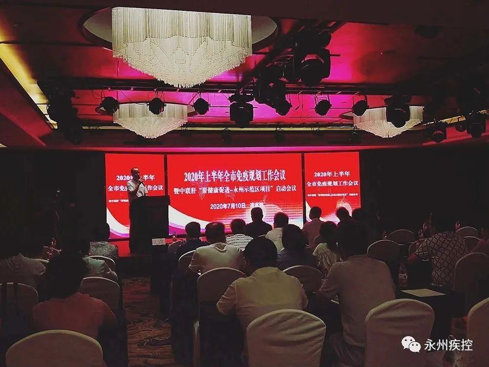 """永州市举行2020年上半年免疫规划工作会议暨中联肝""""肝健康促进-永州示范区项目""""启动会"""