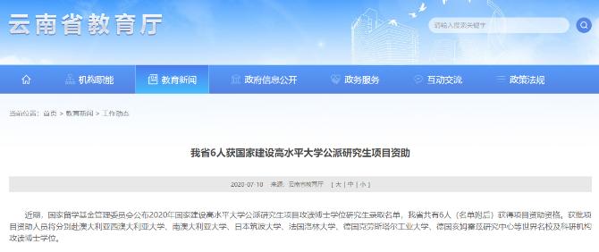 云南省6人获国家建设高水平大学公派研究生项目资助