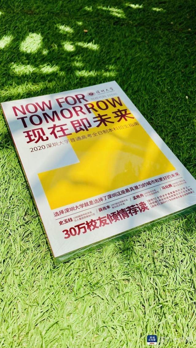 深圳大学今年拟招6750名本科生,增加广东省外招生计划