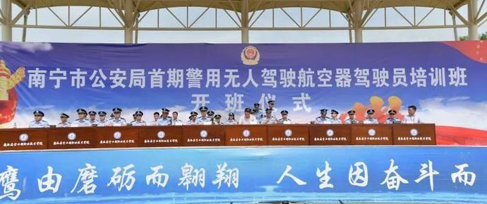 南宁警方首期警用无人驾驶航空器驾驶员培训班开班!