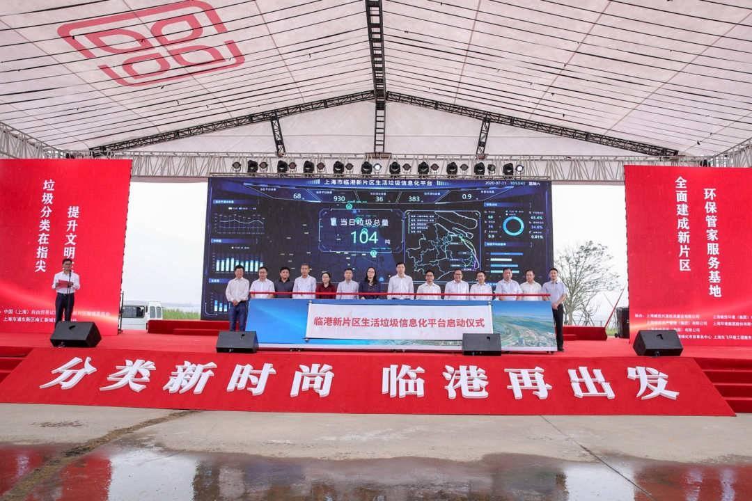 临港生活垃圾信息化平台上线,打造无废新城
