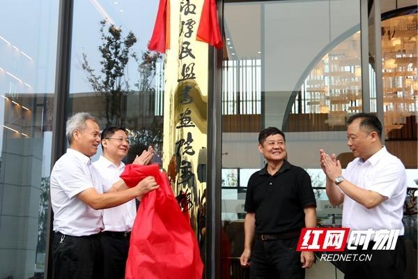 湘潭民盟书画院万楼书院揭牌