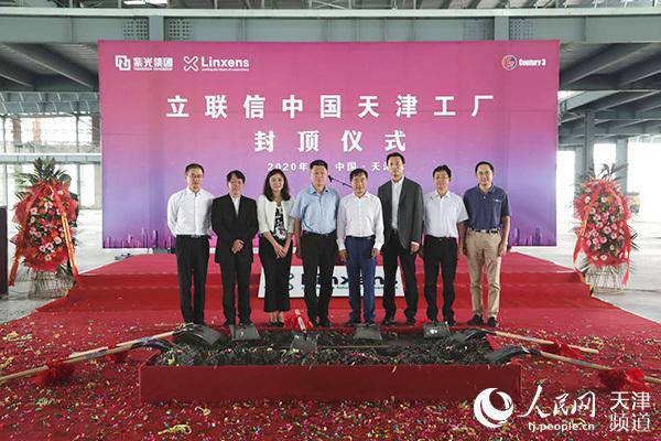 天津高新区立联信中国工厂项目封顶 年产智能安全芯片组件约40亿件