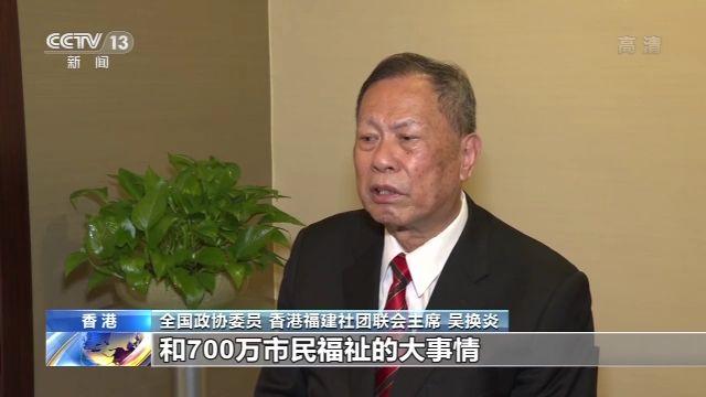 全国政协委员吴换炎:稳步实施香港国安法关乎香港市民福祉