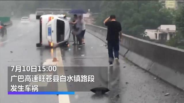 路遇车祸 扶贫工作队冒雨报警救援