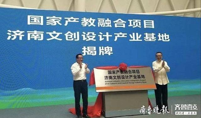 """济南签约山东工艺美院,将重点建设""""四个一工程"""""""