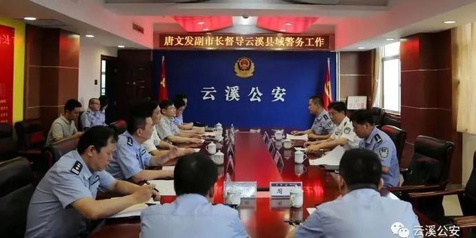 【新时代县域警务】岳阳市副市长、公安局长唐文发到云溪督导调研县域警务工作