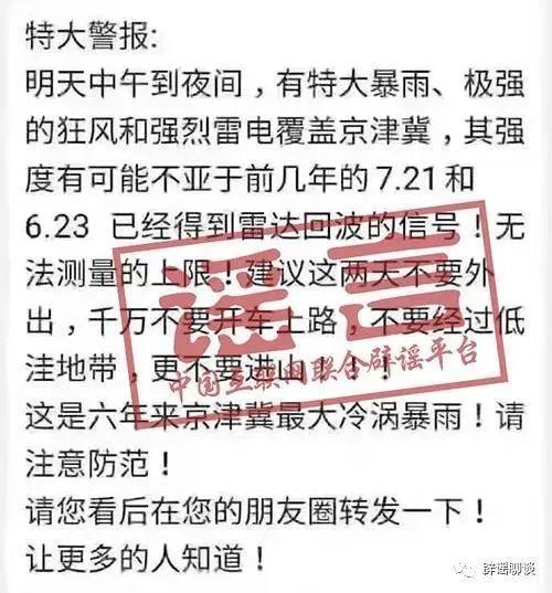 杏悦,京杏悦津冀将迎特大暴雨谣言图片