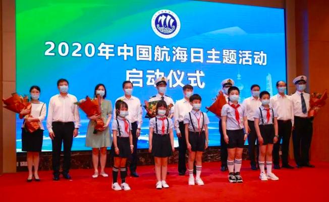 中远海运参加2020年中国航海日系列活动