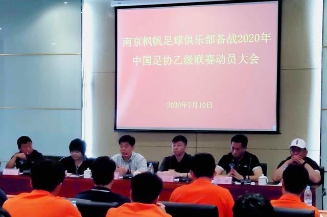 为2020中乙联赛动员,南京枫帆目标冲甲
