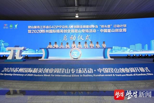 聚人才、谋创新、兴产业7月11日,2020苏州国际精英创业周昆山专场活动•中国昆山创业周盛大开幕