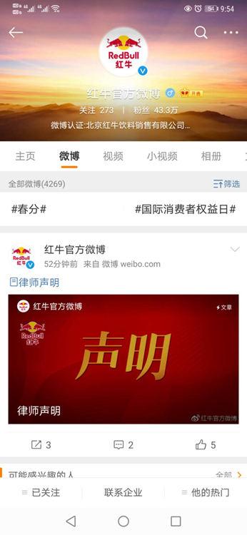 """中国红牛:天丝集团擅自非法使用""""金罐包装""""误导消费者"""