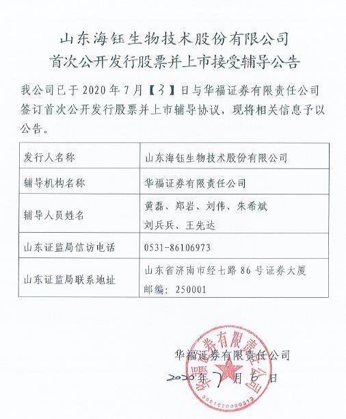 鲁股日报丨海钰生物将冲刺IPO 去年营业收入2.55亿元