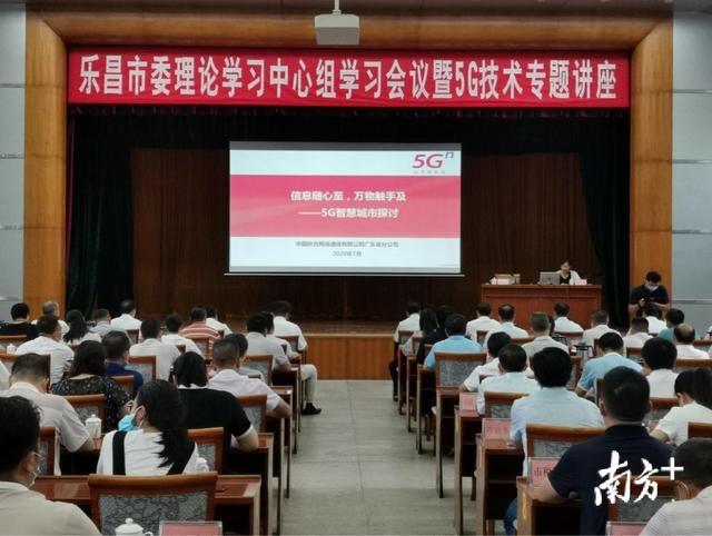 乐昌市委开会 专门讲5G